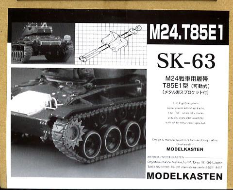 [SK-63]1/35 M24戦車T85E1型用可動履帯