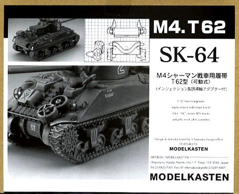 [SK-64]1/35 M4シャーマン戦車用T62型可動履帯