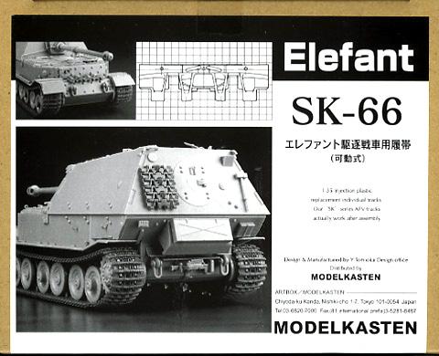 [SK-66]1/35 エレファント駆逐戦車用可動履帯