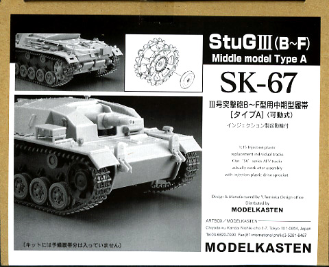 [SK-67]1/35 III号突撃砲B〜F型用中期型可動履帯(タイプA)