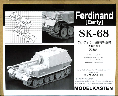 [SK-68]1/35 フェルディナント駆逐戦車用可動履帯(初期仕様)
