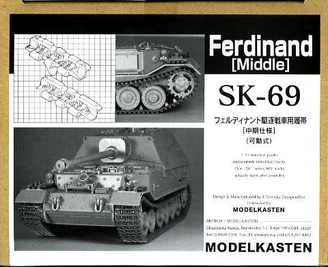 [SK-69]1/35 フェルディナント駆逐戦車用可動履帯(中期仕様)
