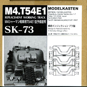 [SK-73]1/35 M4シャーマン戦車用T54E1型予備履帯