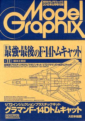 月刊モデルグラフィックス2015年8月号