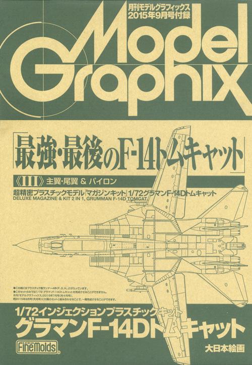 月刊モデルグラフィックス2015年9月号
