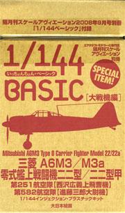 1/144BASIC[大戦機編] いっちょんちょん・ベーシック