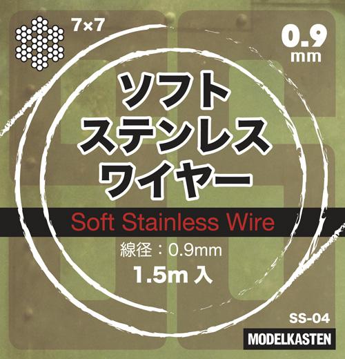 ソフトステンレスワイヤー0.9mm