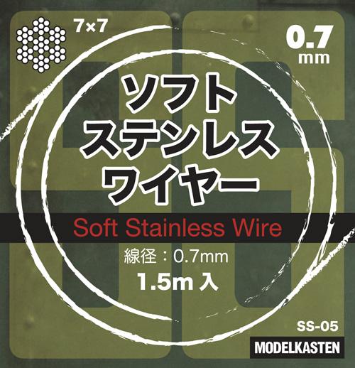 ソフトステンレスワイヤー0.7mm