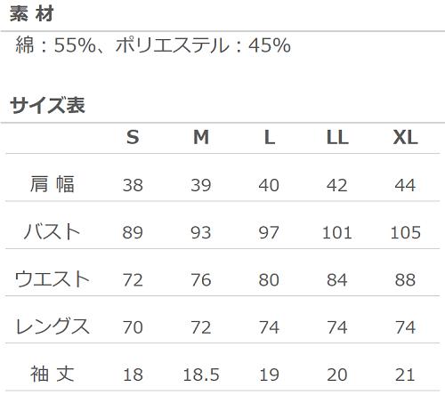 【SALE】A-21  ブレードチュニック(LL・XLサイズ)