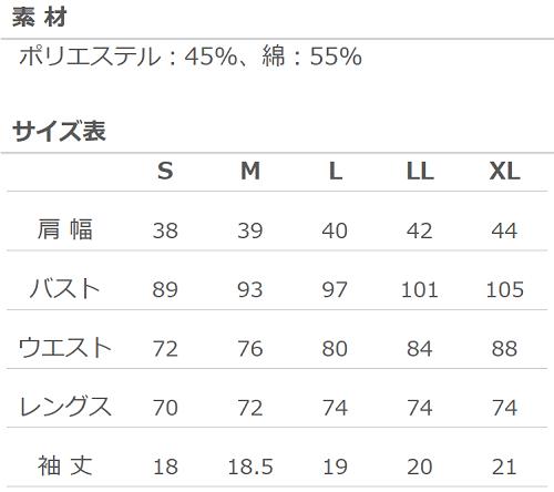 【SALE】A-23  ブレードスタンドチュニック(LL・XLサイズ)
