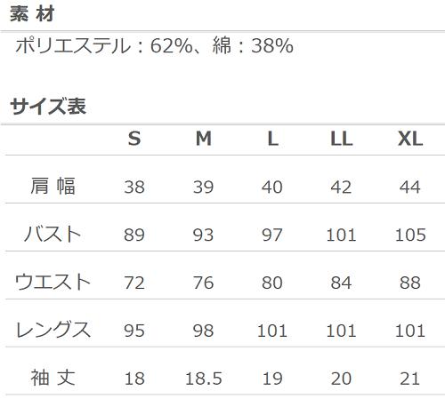 【SALE】A-38G スリットワンピース(ピンク LL・XLサイズ)