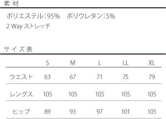 【SALE】A-8 ライトパンツ(残:茶S・XL&白XLサイズ)