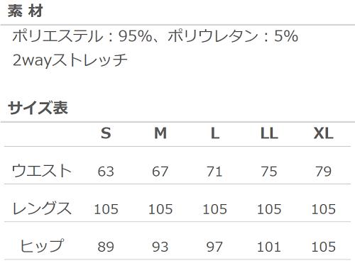 【SALE】【限定色】A-8H ライトパンツ(オフ白)
