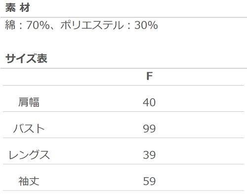 【SALE】G-33 ボレロ(茶のみ)