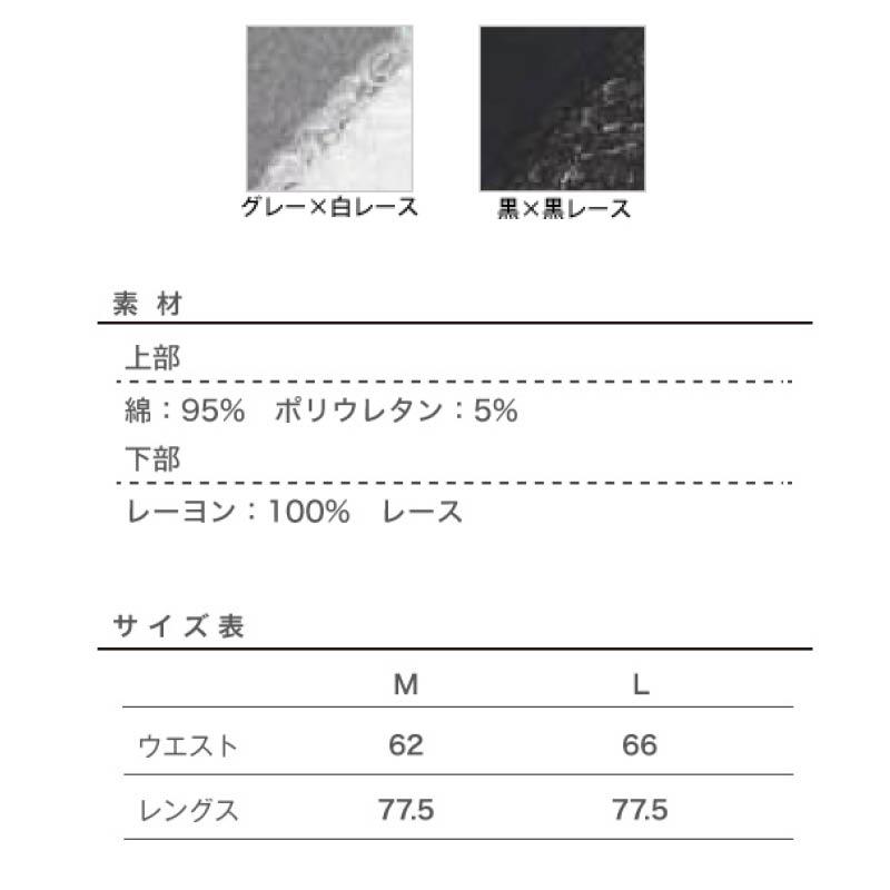 【SALE】M-8 インナーレギンス