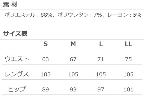 【SALE】G-8 ストレッチパンツ