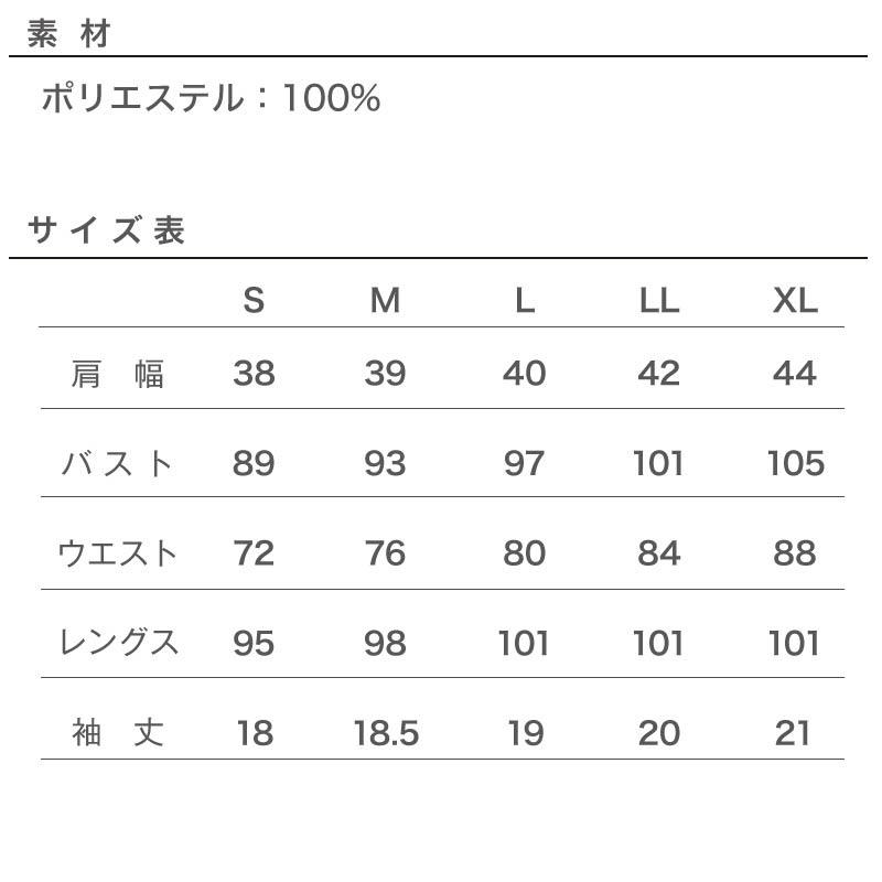 【SALE】A-22  ブレードワンピース(L・LL・XL)