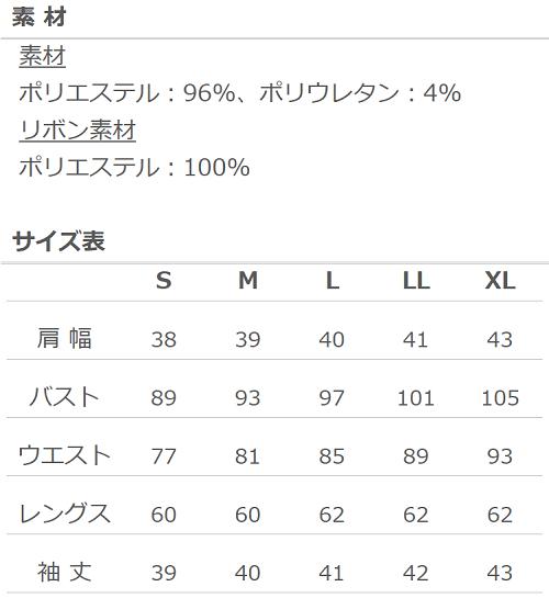 【SALE】B-4 リボンカットソー