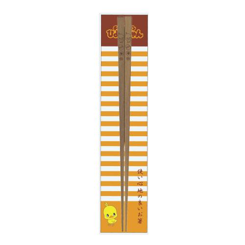 ひよこちゃん サオの木のお箸(18cm)