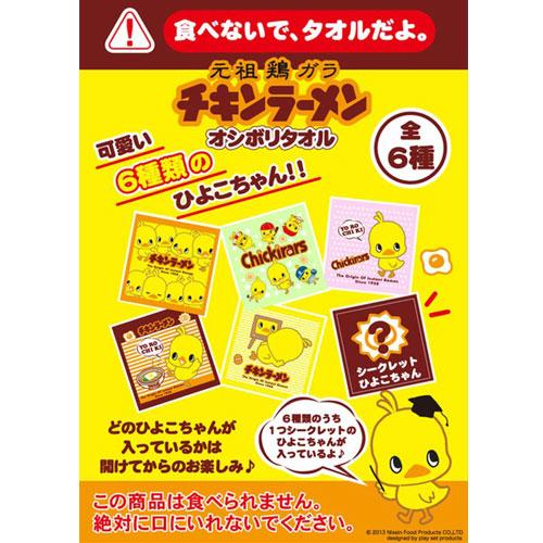 【BOX売】ひよこちゃん おしぼりタオル(6種アソート)24個入り