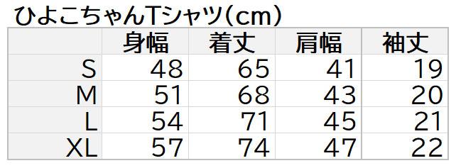 ひよこちゃん メインデザイン Tシャツ 黄