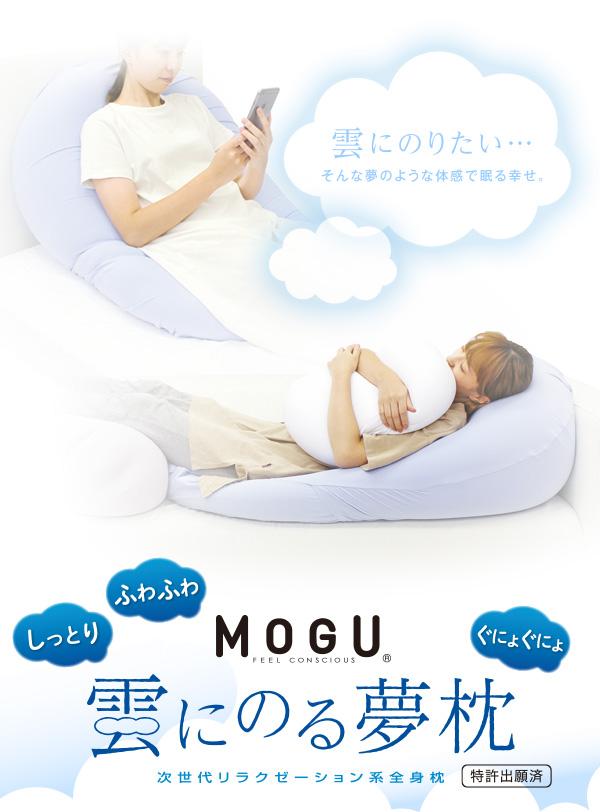 雲にのる夢枕