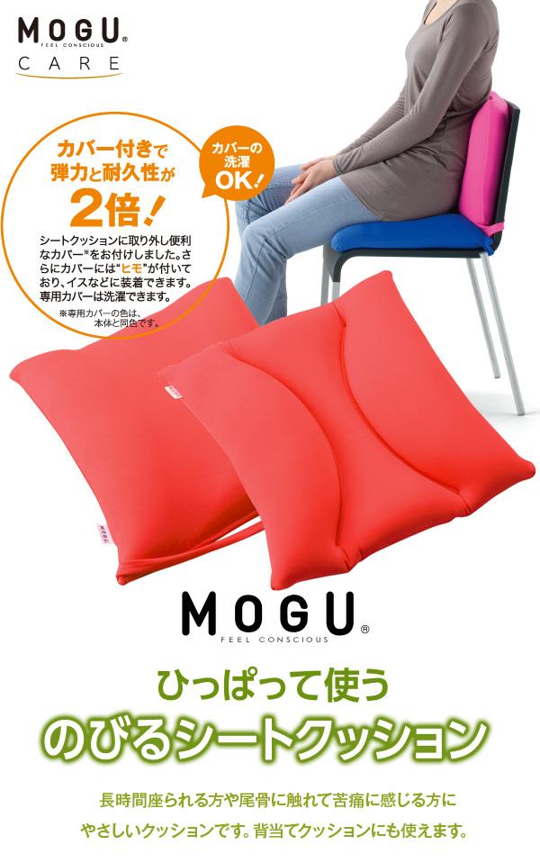 ひっぱって使うのびるシートクッション【CARE】
