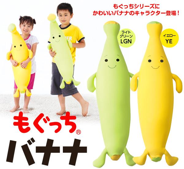 もぐっちバナナ