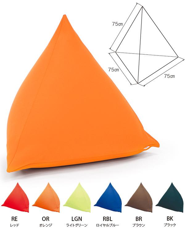 気持ちいい三角クッション
