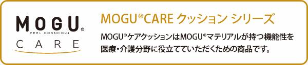 ポジショニングに便利な筒型クッション【CARE】