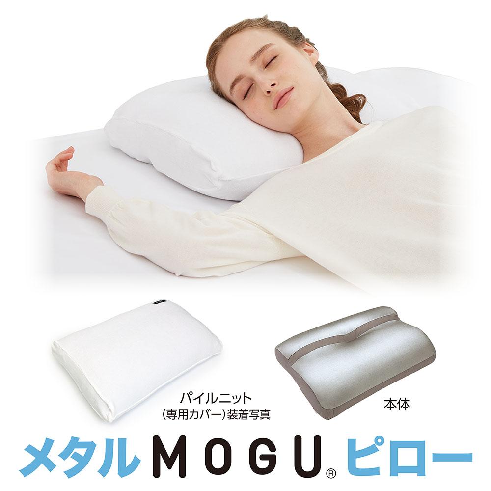 メタルMOGUピロー(本体・カバーセット)