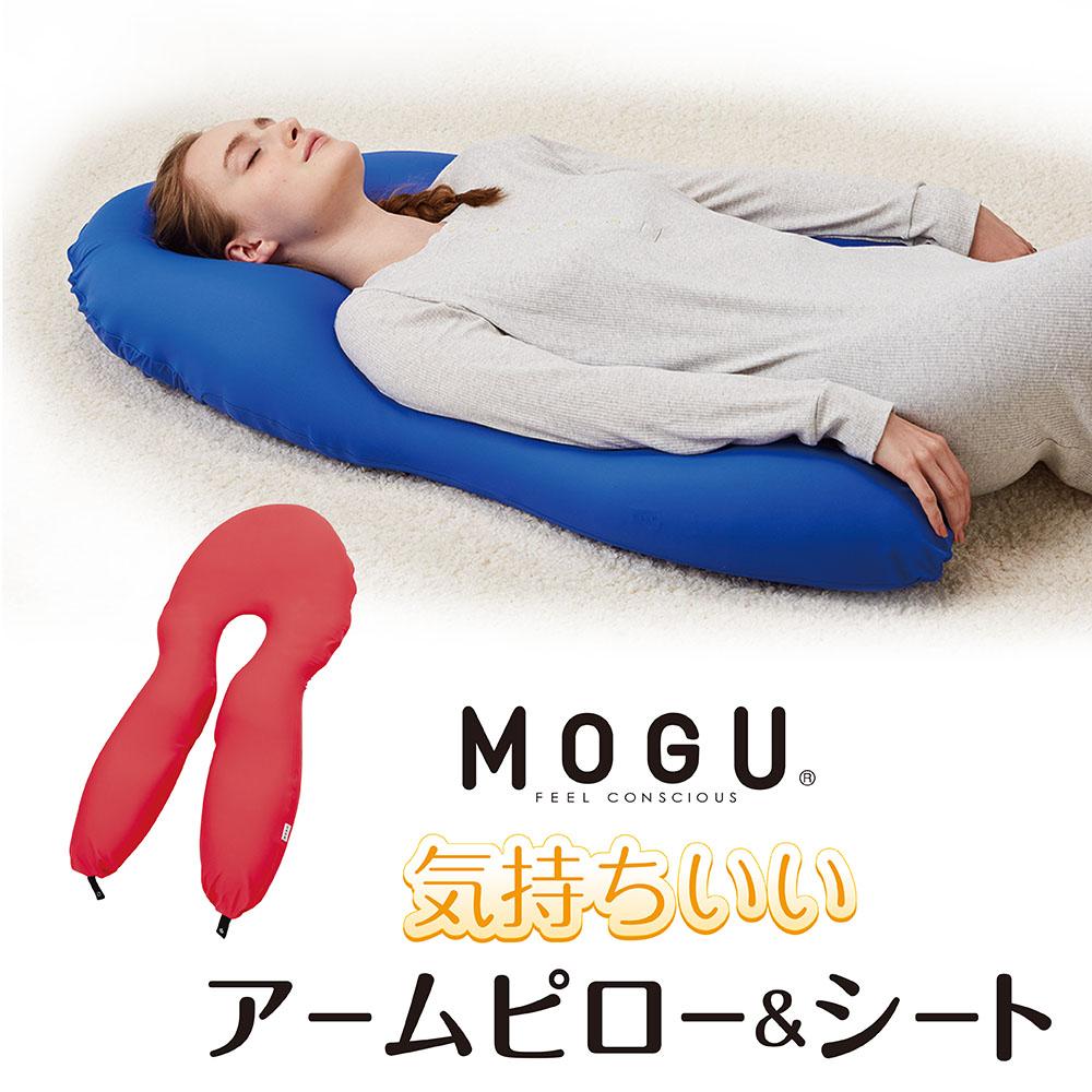 気持ちいいアームピロー&シート(本体・カバーセット)