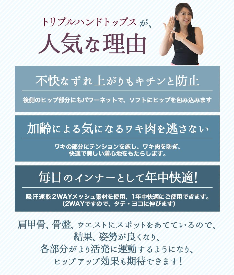 長坂靖子の美姿勢トリプルハンドトップス