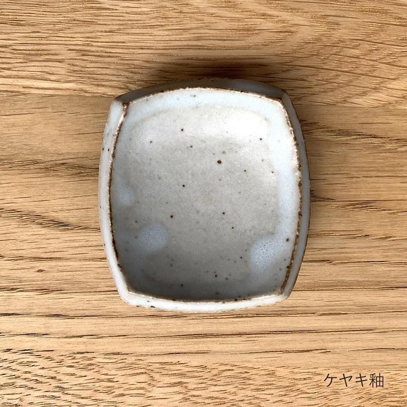 (三温窯)豆々皿(四角)