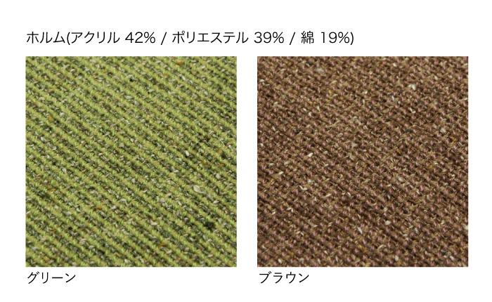 (宮崎椅子製作所)fufu