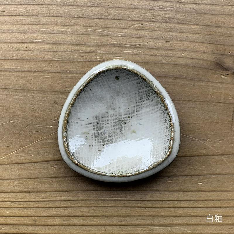 (三温窯)豆々皿(三角)