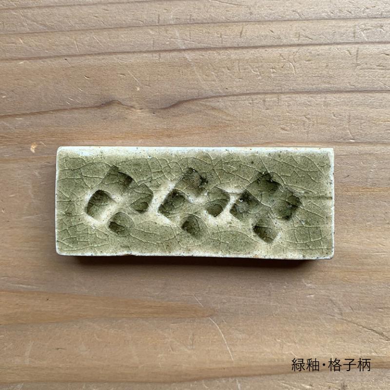 (三温窯)印紋はしおき
