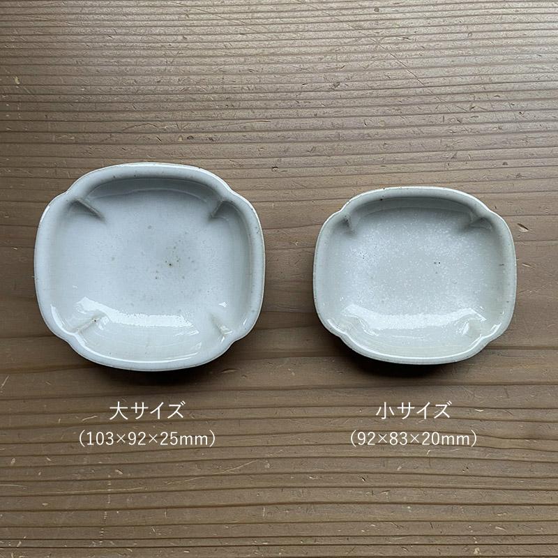 (三温窯)木瓜小皿