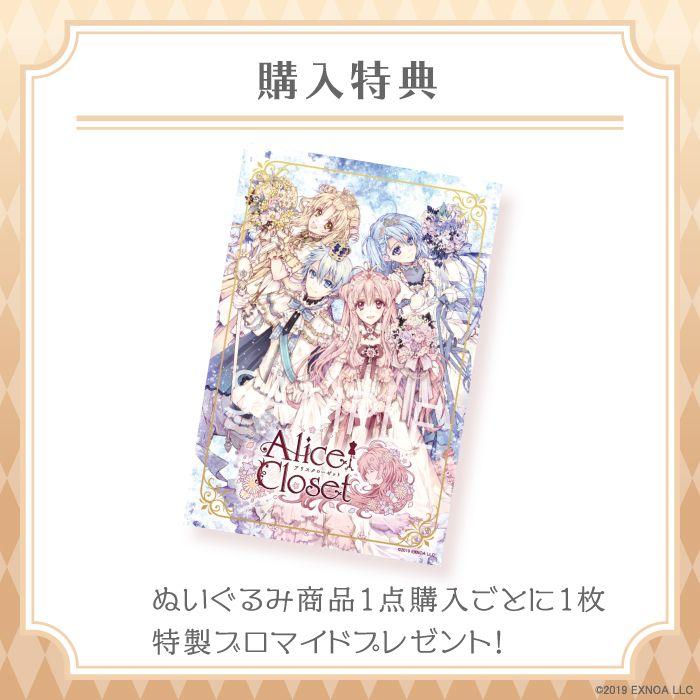 【予約】Alice Closet クロ ぬいぐるみ