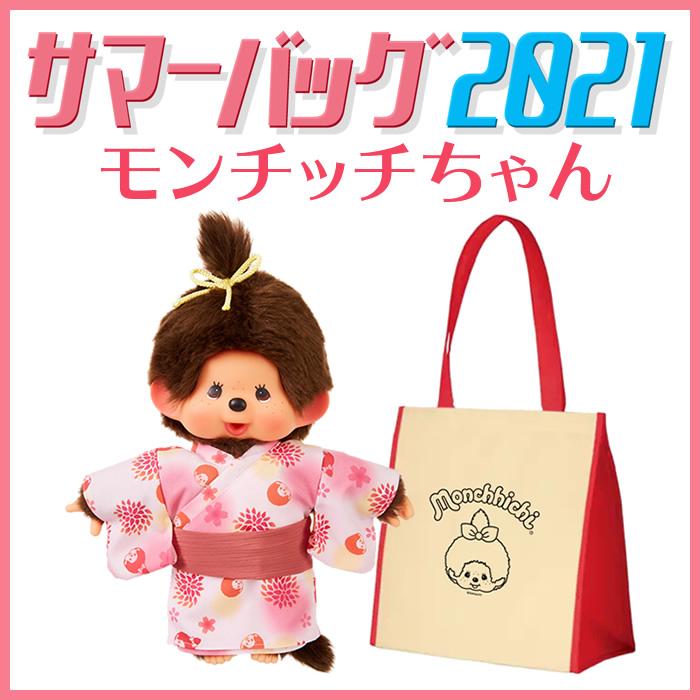 【予約商品】サマーバッグ2021 モンチッチちゃんセット