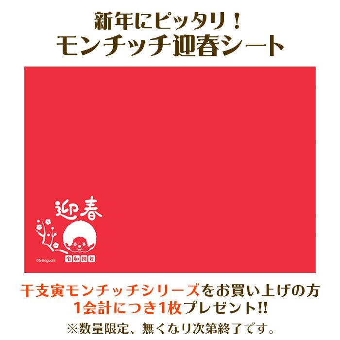 【予約商品】【オフィシャルショップ限定】干支 寅 モンチッチ L