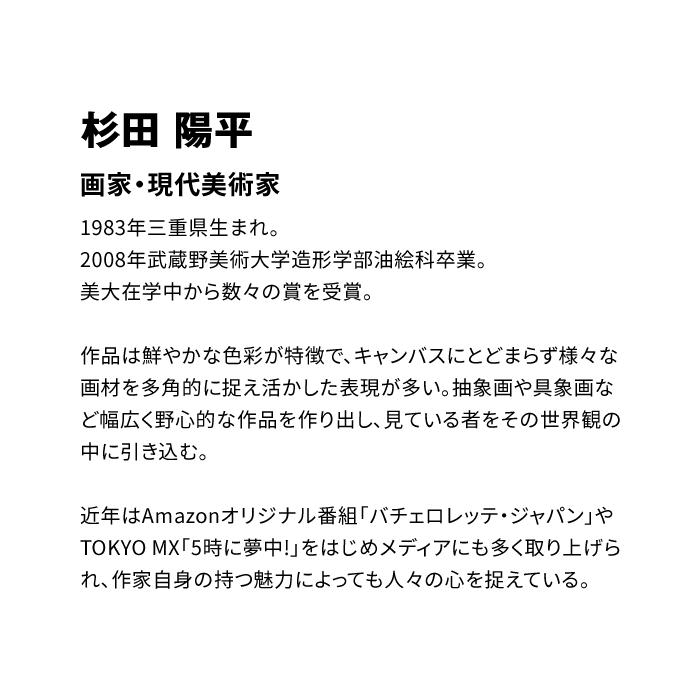 【予約商品】杉田陽平コラボ アートなモンチッチくん 「red and blue」