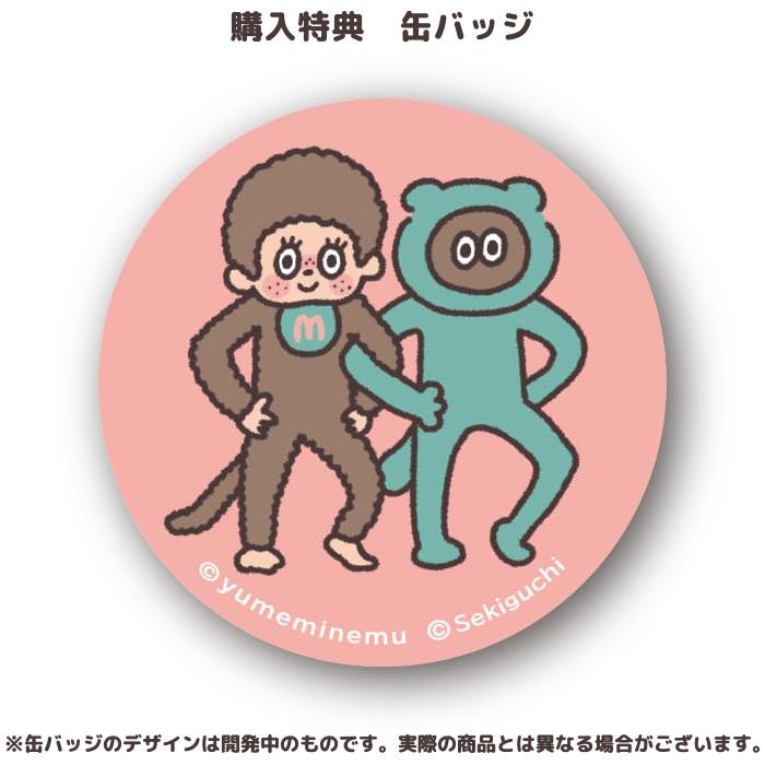 【予約】【オフィシャルショップ限定】たぬきゅん×モンチッチ Sサイズ えび