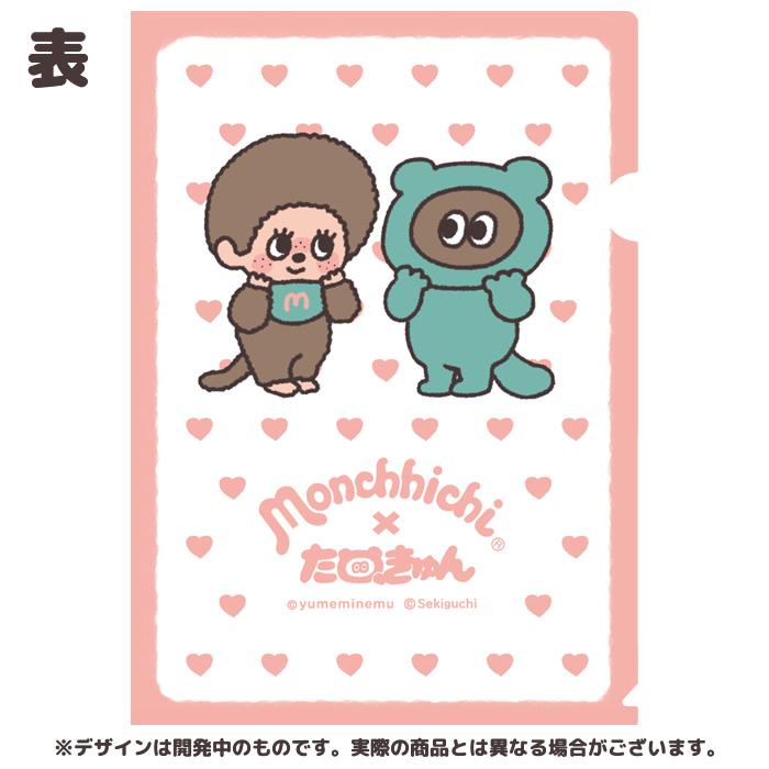たぬきゅん×モンチッチ クリアファイル ロゴ