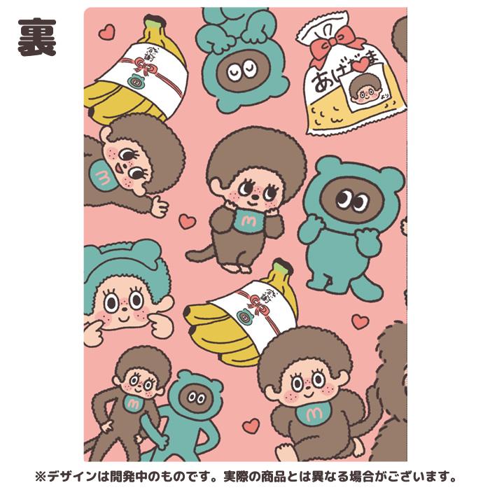 【ネコポス可】たぬきゅん×モンチッチ クリアファイルA4  総柄