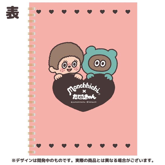 たぬきゅん×モンチッチ リングノート ピンク