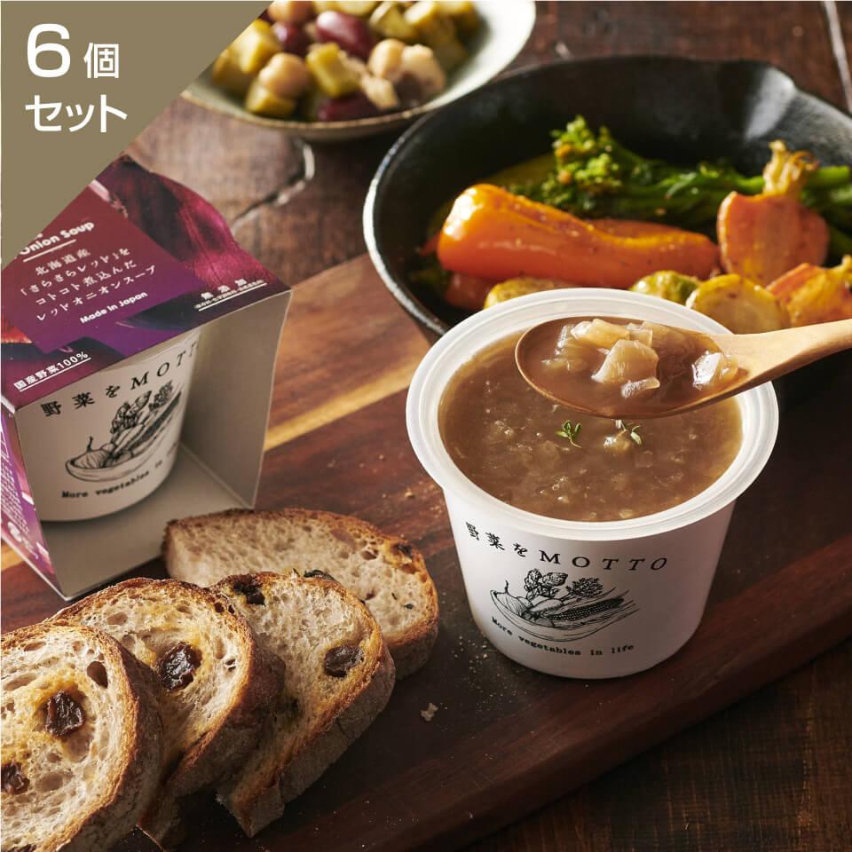 7周年感謝祭価格<br>北海道産「さらさらレッド」をコトコト煮込んだレッドオニオンスープ6個セット