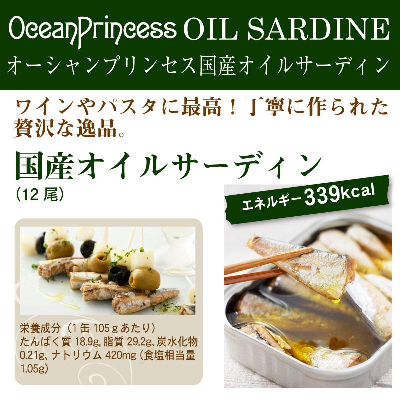 王道ツナ&サーディン8缶セット<br>【結婚内祝い】