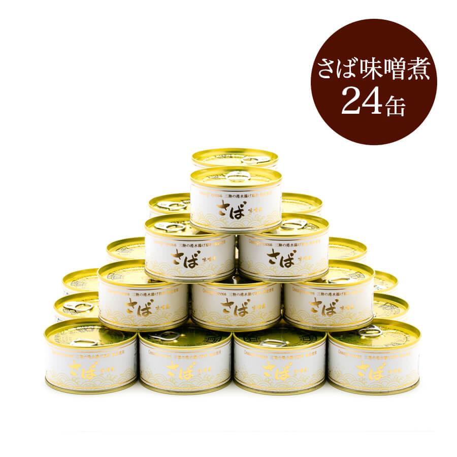 大ぶり 鯖の 高級 さば缶 24缶 セット 味噌煮