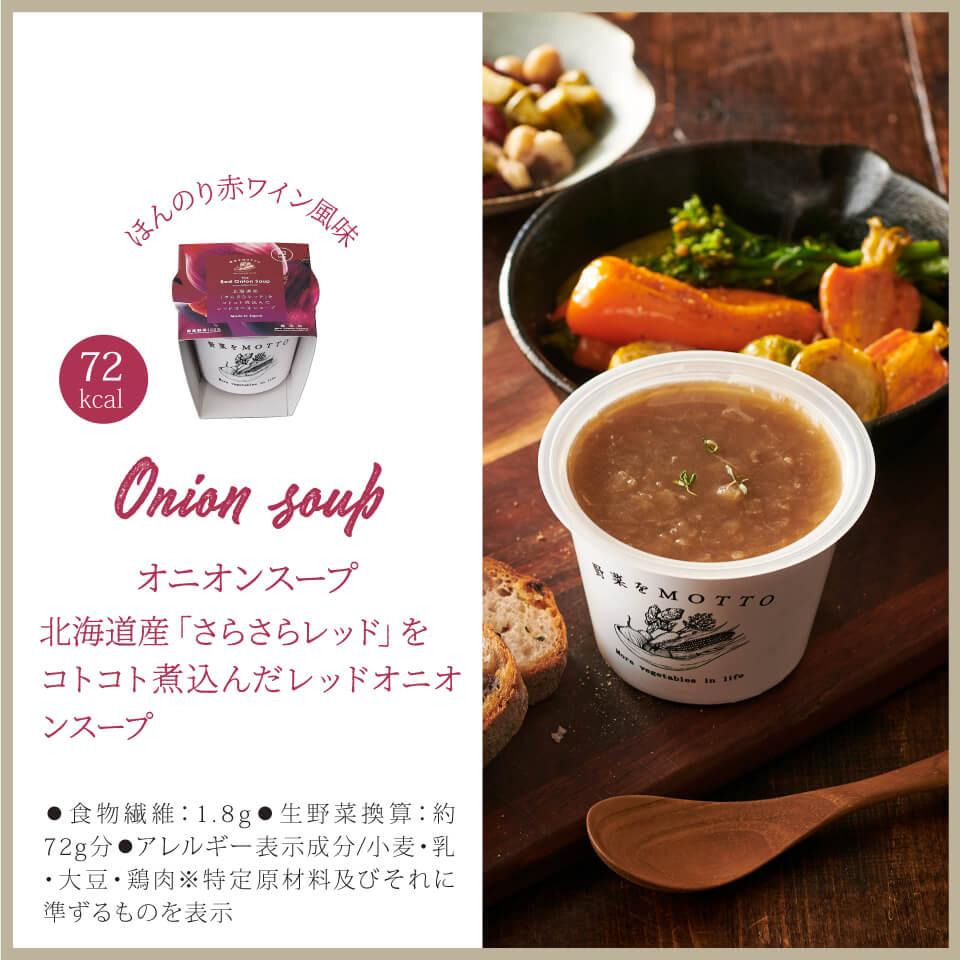 北海道産「さらさらレッド」をコトコト煮込んだレッドオニオンスープ 16個セット